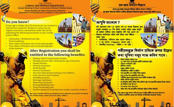 Building & Other Construction Workers Welfare Schemes